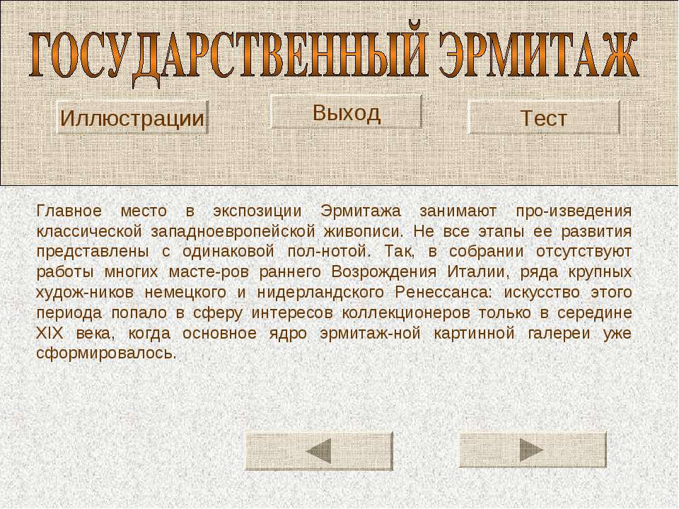 Иллюстрации Тест Главное место в экспозиции Эрмитажа занимают про изведения к...