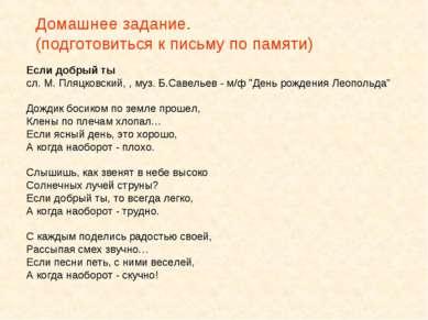 """Если добрый ты сл. М. Пляцковский, , муз. Б.Савельев - м/ф """"День рождения Лео..."""