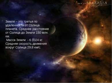 Земля – это третья по удаленности от Солнца планета. Среднее расстояние от Со...