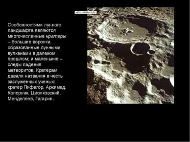 Особенностями лунного ландшафта являются многочисленные кратеры – большие вор...
