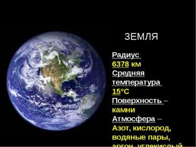 Радиус 6378 км Средняя температура 15°С Поверхность – камни Атмосфера – Азот,...