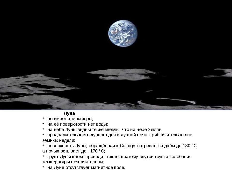 Луна не имеет атмосферы; на её поверхности нет воды; на небе Луны видны те же...