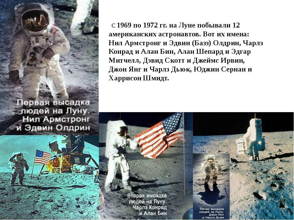 С 1969 по 1972 гг. на Луне побывали 12 американских астронавтов. Вот их имена...