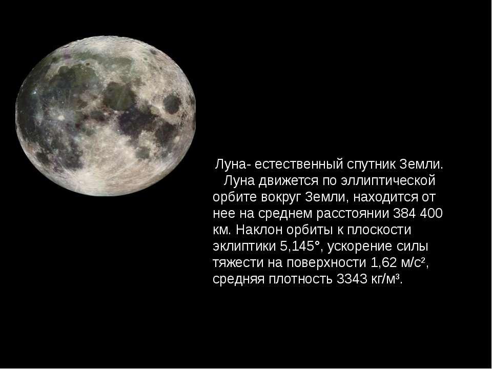 Луна- естественный спутник Земли. Луна движется по эллиптической орбите вокру...