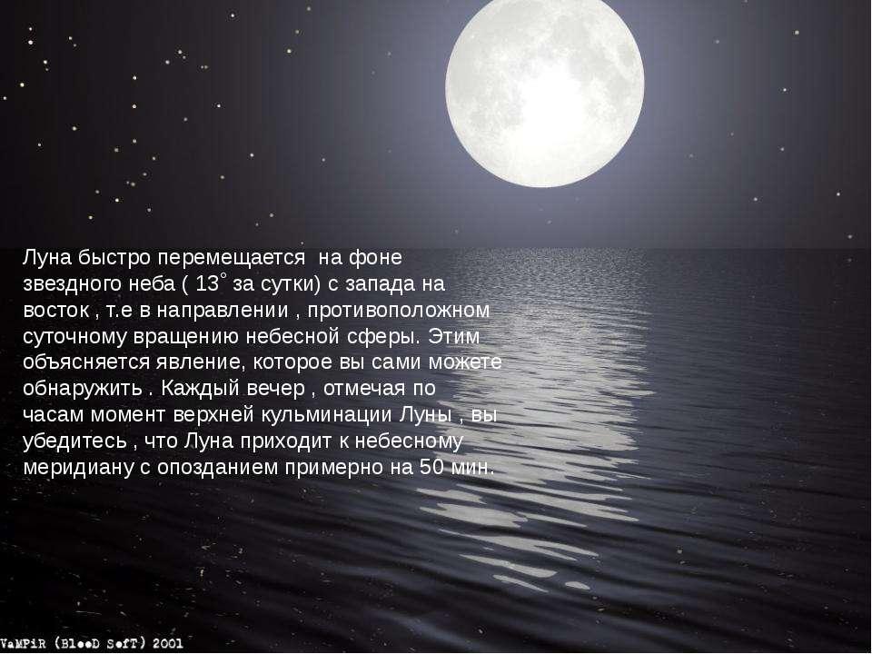 Луна быстро перемещается на фоне звездного неба ( 13˚ за сутки) с запада на в...