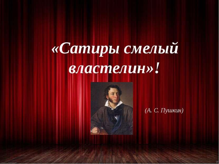 «Сатиры смелый властелин»! (А. С. Пушкин)