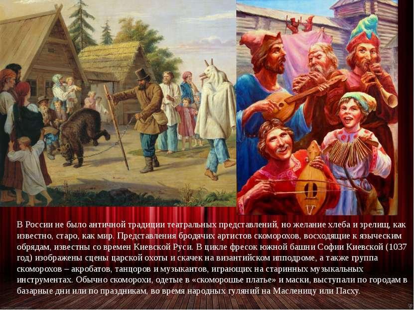 В России не было античной традиции театральных представлений, но желание хлеб...