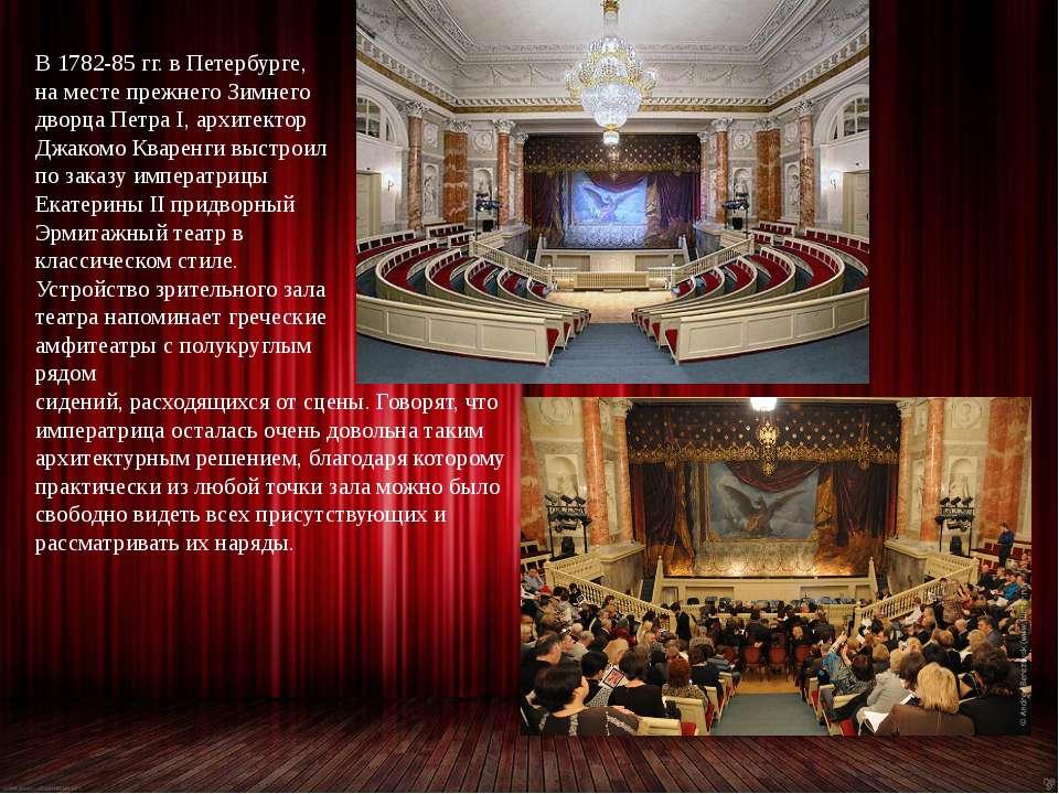 В 1782-85 гг. в Петербурге, на месте прежнего Зимнего дворца Петра I, архитек...