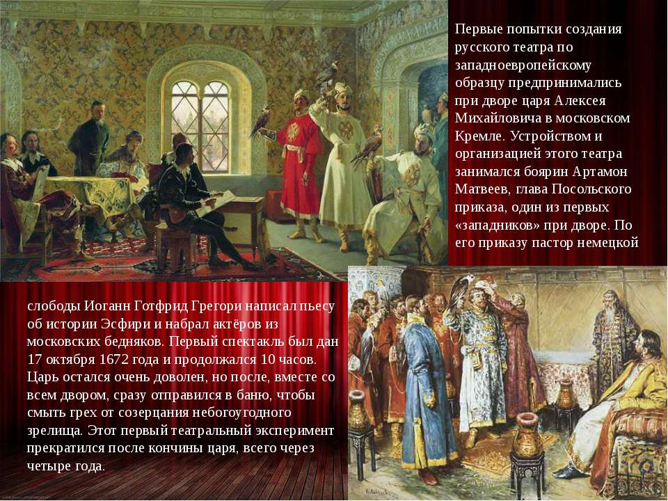 Первые попытки создания русского театра по западноевропейскому образцу предпр...