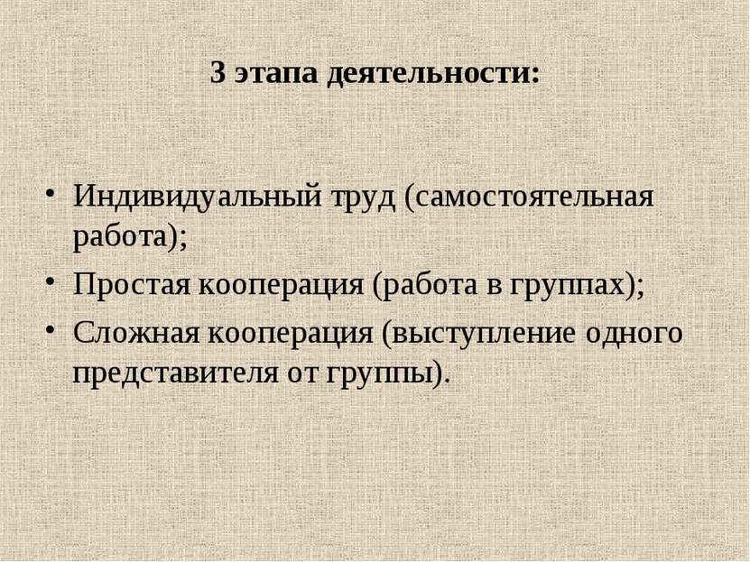3 этапа деятельности: Индивидуальный труд (самостоятельная работа); Простая к...