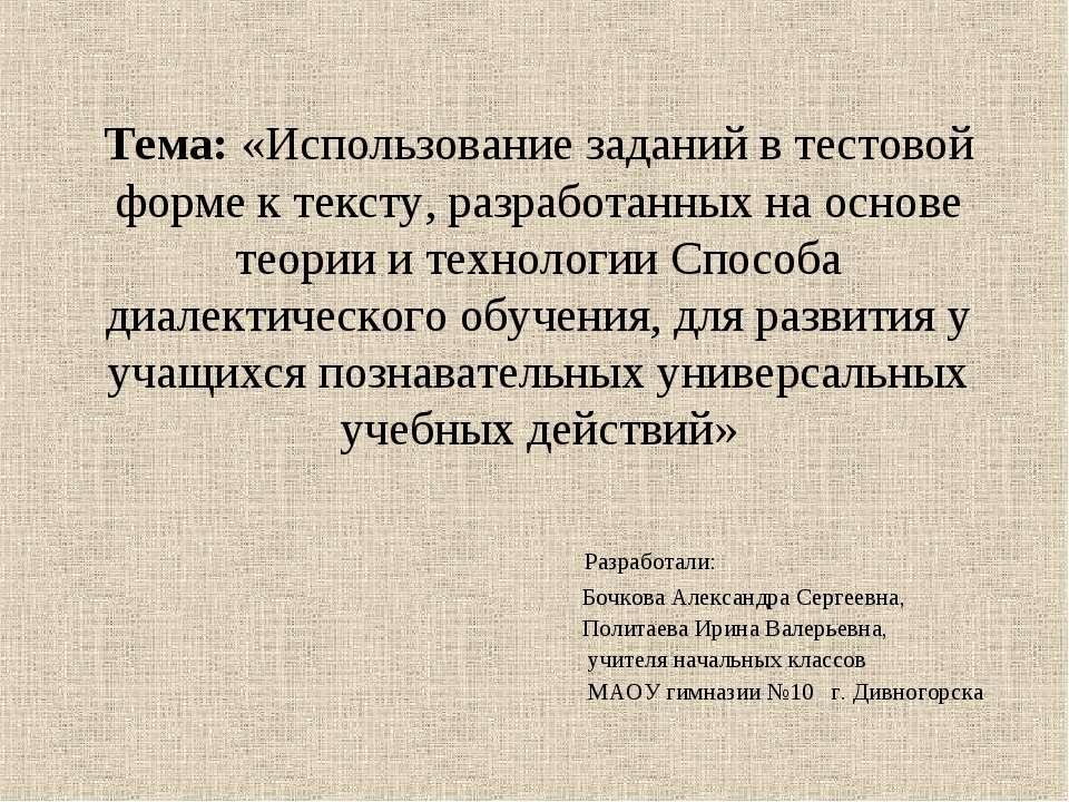 Тема: «Использование заданий в тестовой форме к тексту, разработанных на осно...