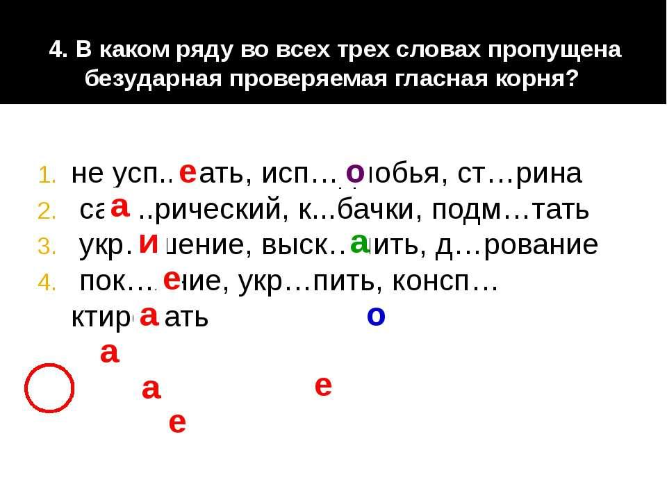 4. В каком ряду во всех трех словах пропущена безударная проверяемая гласная ...