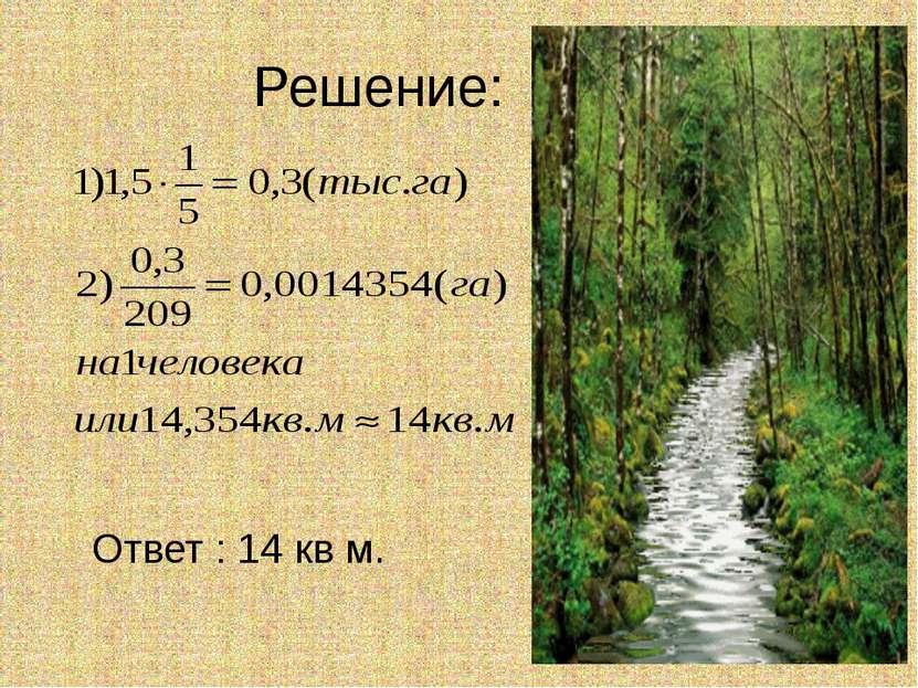 Решение: Ответ : 14 кв м.