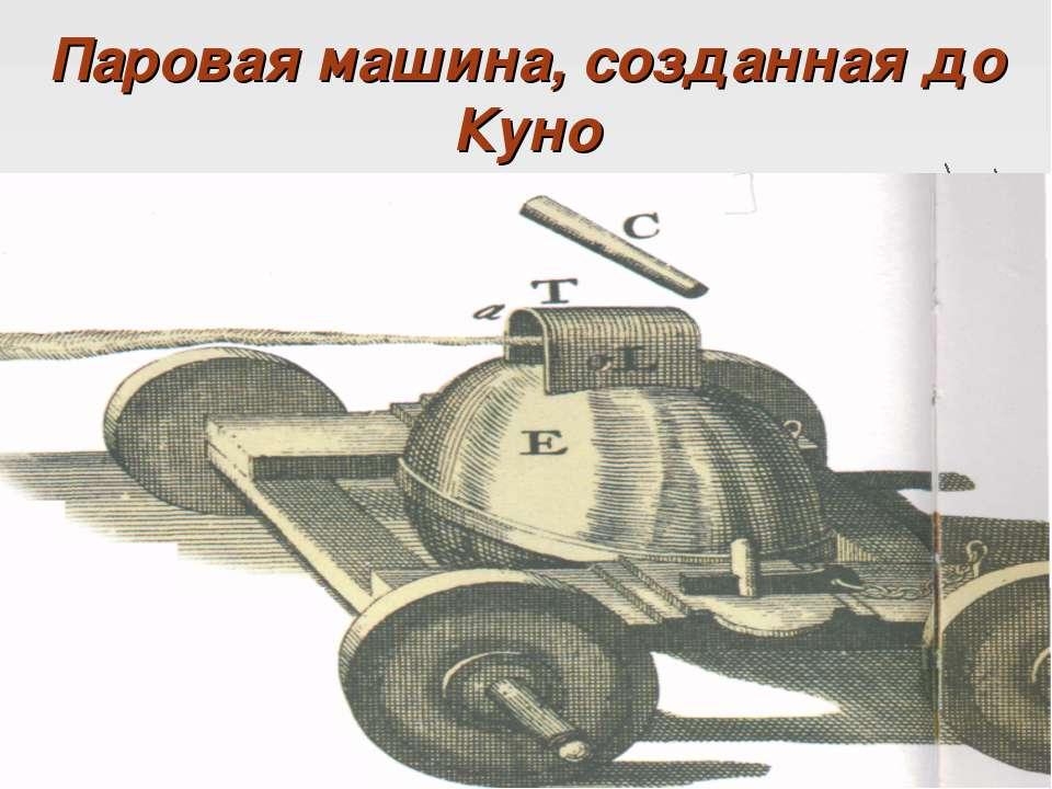 Паровая машина, созданная до Куно