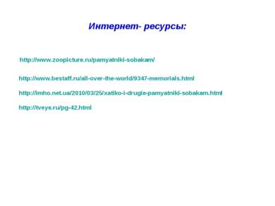 Интернет- ресурсы: http://www.zoopicture.ru/pamyatniki-sobakam/ http://www.be...
