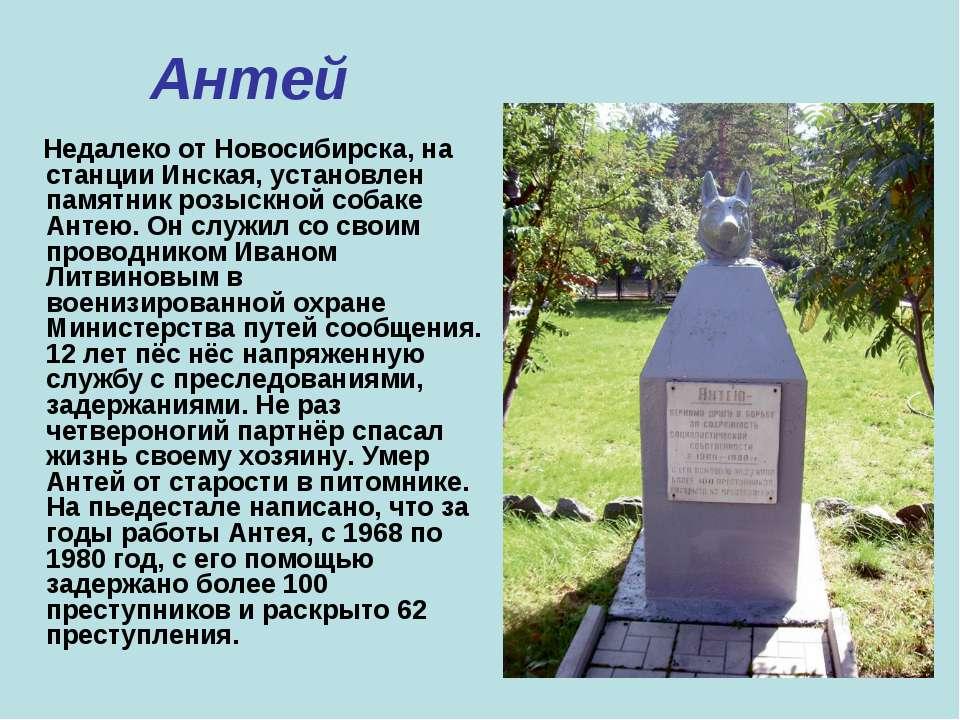 Антей Недалеко от Новосибирска, на станции Инская, установлен памятник розыск...