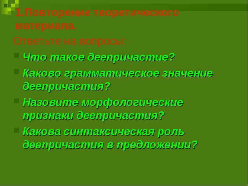 1.Повторение теоретического материала. Ответьте на вопросы: Что такое дееприч...