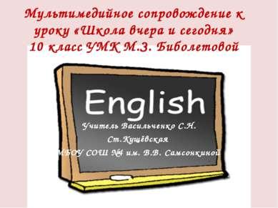 Мультимедийное сопровождение к уроку «Школа вчера и сегодня» 10 класс УМК М.З...
