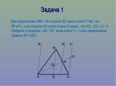 Задача 1 Дан треугольник АВС. На стороне ВС взята точка Р так, что ВР=РС, а н...