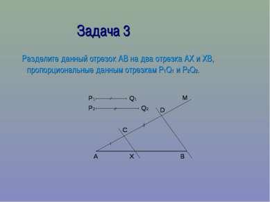 Задача 3 Разделите данный отрезок АВ на два отрезка АХ и ХВ, пропорциональные...