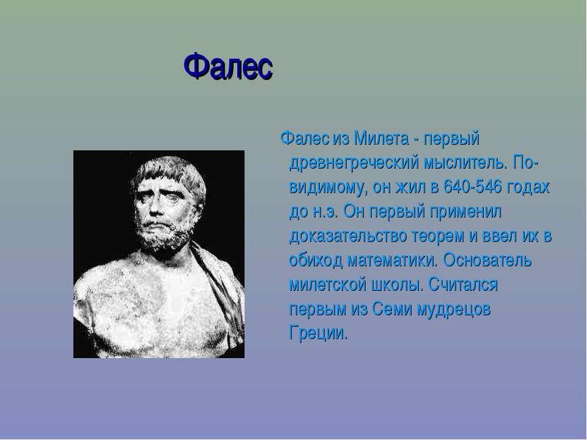 Фалес Фалес из Милета - первый древнегреческий мыслитель. По-видимому, он жил...