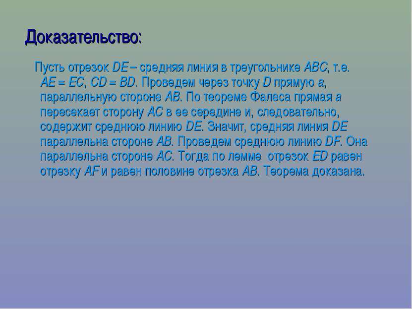 Доказательство: Пусть отрезок DE – средняя линия в треугольнике ABC, т.е. AE...