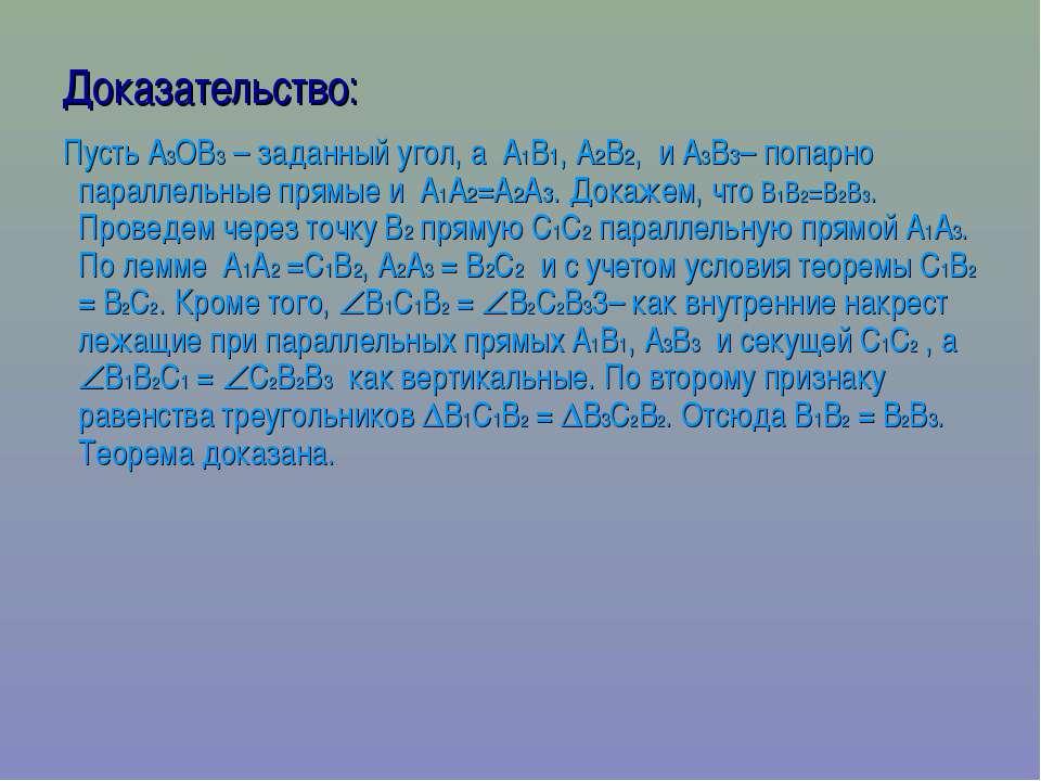 Доказательство: Пусть А3ОВ3 – заданный угол, а А1В1, А2В2, и А3В3– попарно п...