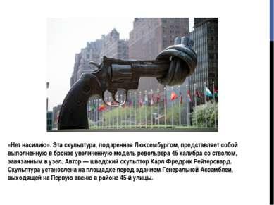 «Нет насилию». Эта скульптура, подаренная Люксембургом, представляет собой вы...