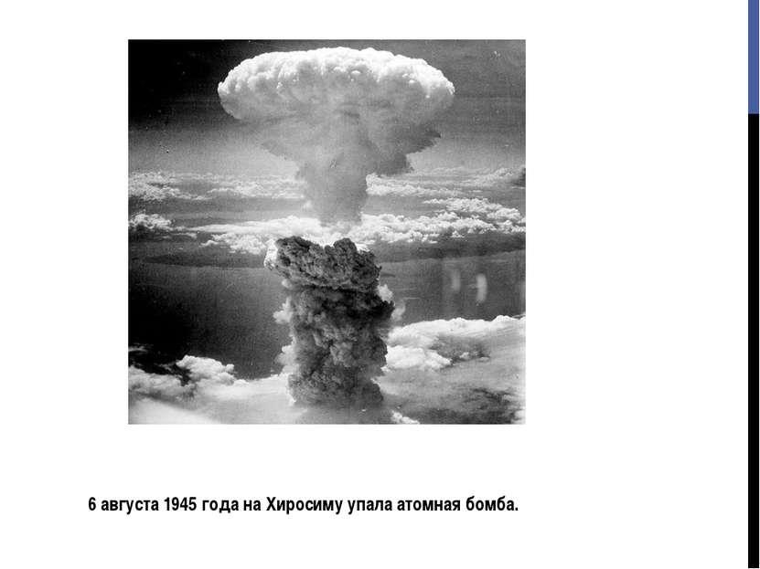 6 августа 1945 года на Хиросиму упала атомная бомба.