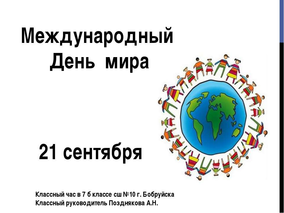 Международный День мира 21 сентября Классный час в 7 б классе сш №10 г. Бобру...