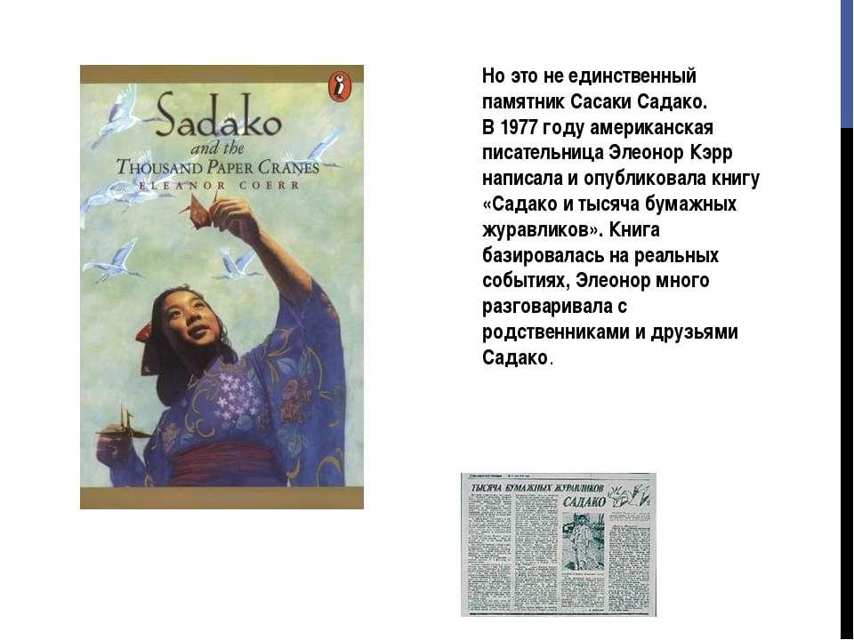 Но это не единственный памятник Сасаки Садако. В 1977 году американская писат...