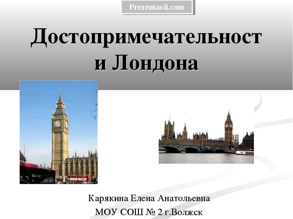 Достопримечательности Лондона Карякина Елена Анатольевна МОУ СОШ № 2 г.Волжск