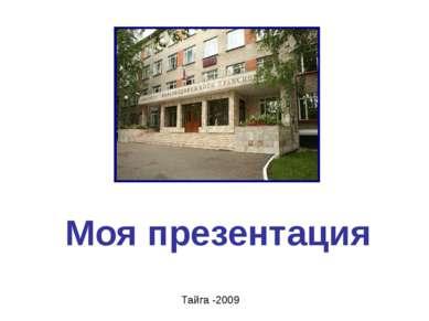 Моя презентация Тайга -2009