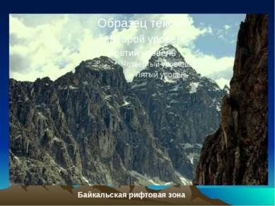 Байкальская рифтовая зона Байкальская рифтовая зона.