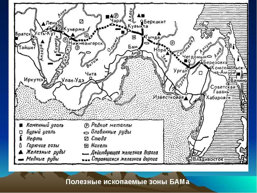 Полезные ископаемые зоны БАМа Полезные ископаемые зоны БАМа.