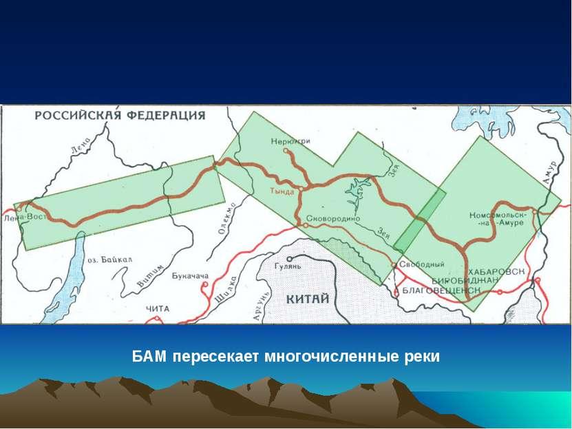 БАМ пересекает многочисленные реки БАМ пересекает многочисленные реки.