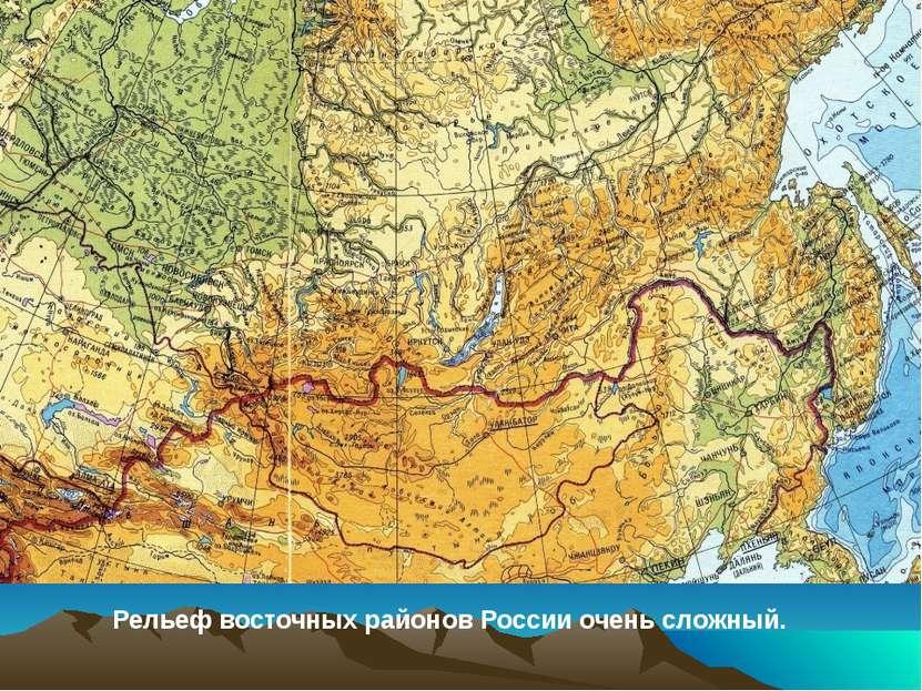 Рельеф восточных районов России очень сложный. Рельеф восточных районов очень...