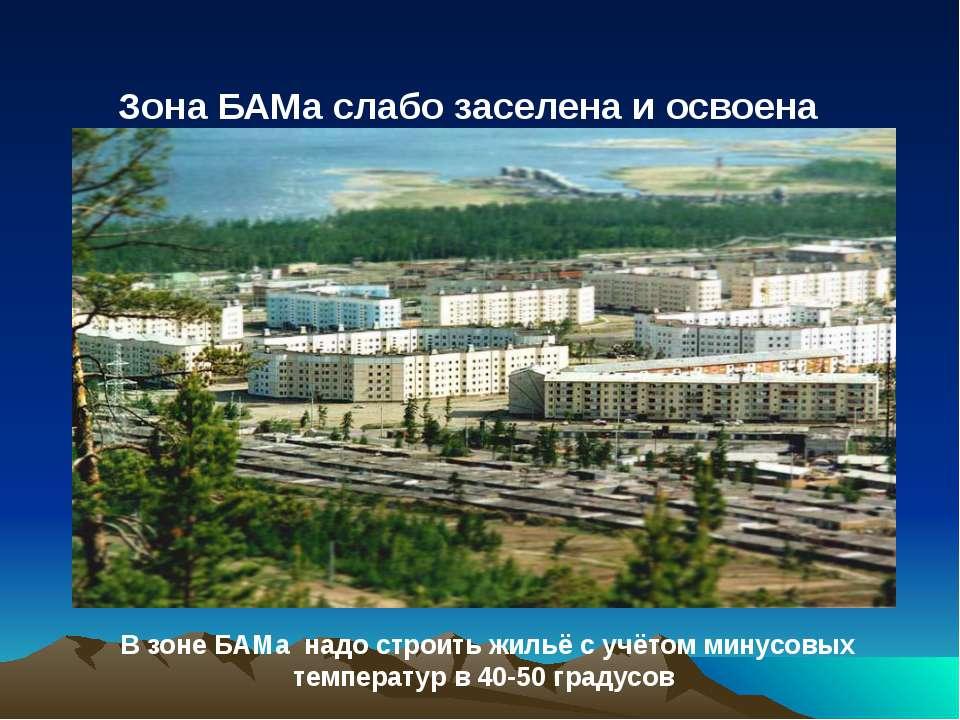 Зона БАМа слабо заселена и освоена В зоне БАМа надо строить жильё с учётом ми...
