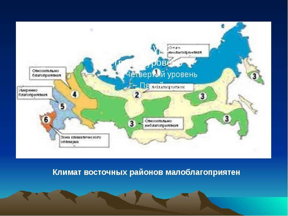 овио Климат восточных районов малоблагоприятен Климат восточных районов малоб...