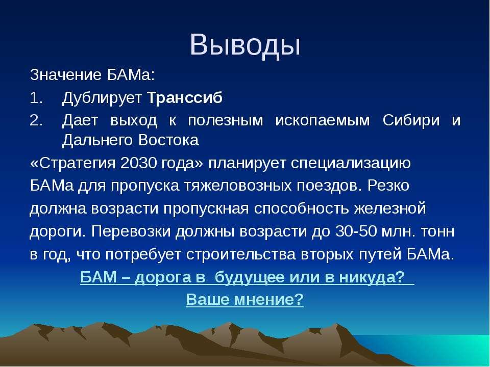 Выводы Значение БАМа: Дублирует Транссиб Дает выход к полезным ископаемым Сиб...