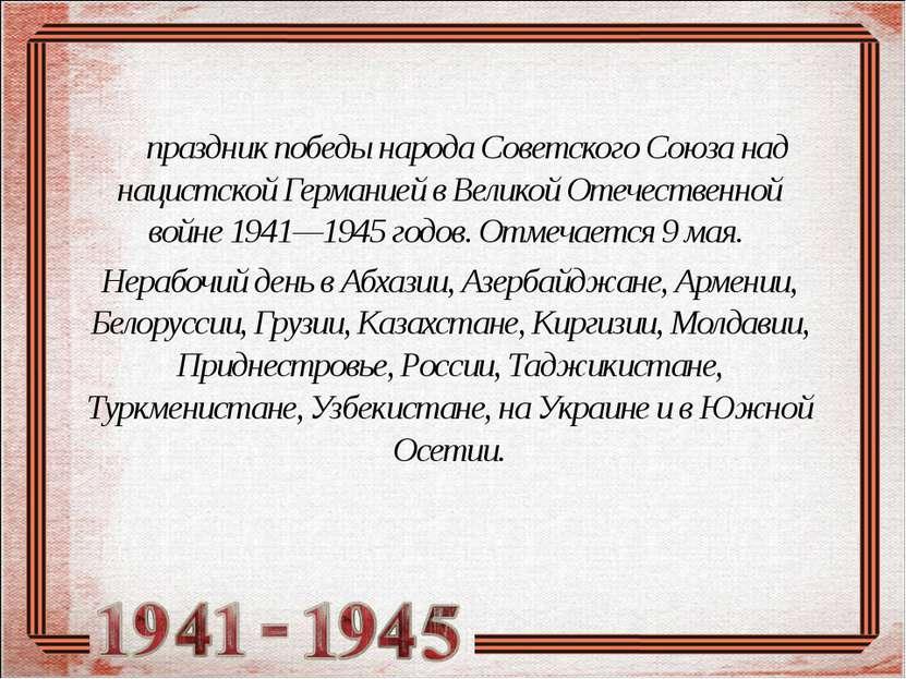 праздник победы народа Советского Союза над нацистской Германией в Великой От...