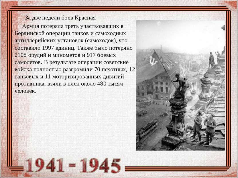 За две недели боев Красная Армия потеряла треть участвовавших в Берлинской оп...