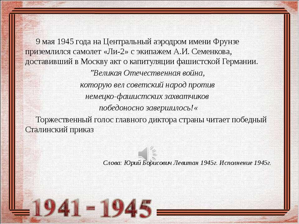 9 мая 1945 года на Центральный аэродром имени Фрунзе приземлился самолет «Ли-...