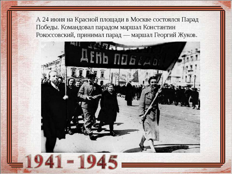 А 24 июня на Красной площади в Москве состоялся Парад Победы. Командовал пара...