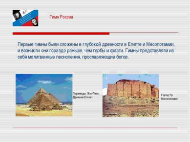 Гимн России Первые гимны были сложены в глубокой древности в Египте и Месопот...