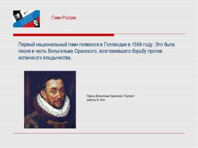 Гимн России Первый национальный гимн появился в Голландии в 1568 году. Это бы...