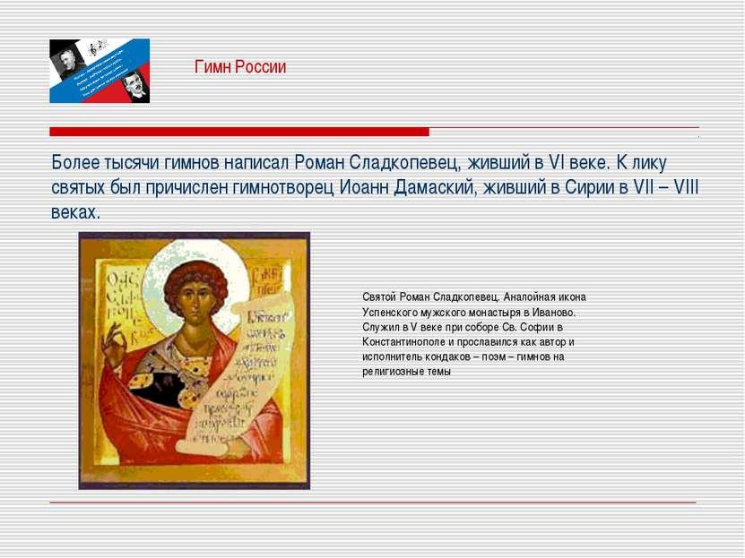 Гимн России Более тысячи гимнов написал Роман Сладкопевец, живший в VI веке. ...