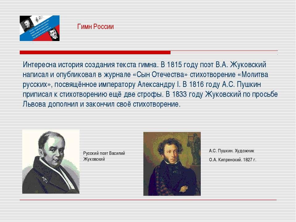 Гимн России Интересна история создания текста гимна. В 1815 году поэт В.А. Жу...