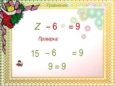 Уравнение: z = 9 − 6 15 = 9 − 6 9 = 9 Проверка: