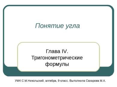 Понятие угла Глава IV. Тригонометрические формулы УМК С.М.Никольский, алгебра...